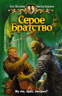 Шелонин, Олег  - Серое Братство