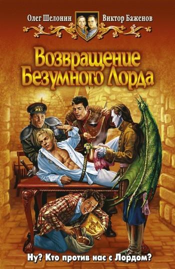 Скачать книгу Возвращение Безумного Лорда автор Виктор Баженов