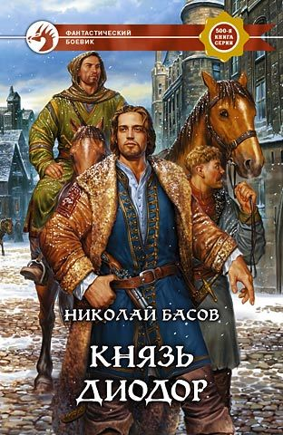 Николай Басов Князь Диодор историческая концепция диодора сицилийского