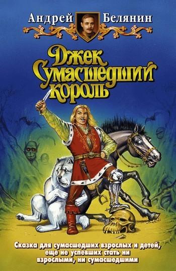 Андрей Белянин Джек Сумасшедший король олег шелонин виктор баженов серия белянин и компания комплект из 33 книг