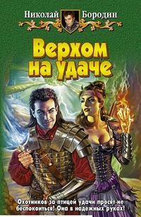 Бородин, Николай  - Верхом на удаче