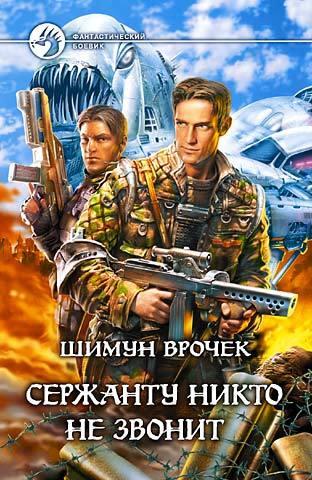 Шимун Врочек Книга перемен