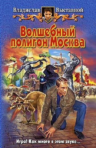 Волшебный полигон Москва от ЛитРес