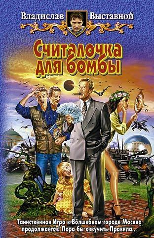 Скачать книгу Считалочка для бомбы автор Владислав Выставной