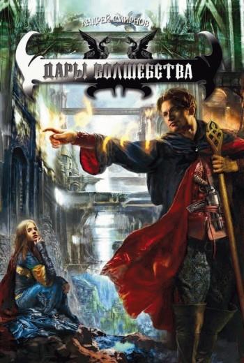 Андрей Владимирович Смирнов Дары волшебства смирнов а повелители волшебства