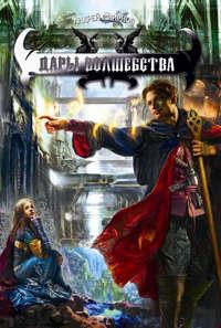 Смирнов, Андрей Владимирович  - Дары волшебства