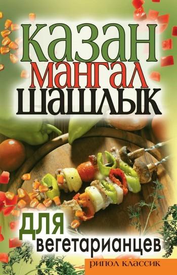 Кристина Кулагина - Казан, мангал, шашлык для вегетарианцев