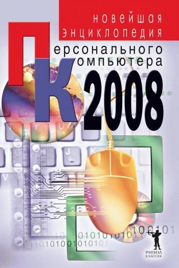 Владимир Захаров - Новейшая энциклопедия персонального компьютера 2008