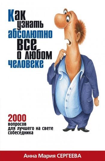На обложке символ данного произведения 00/63/73/00637322.bin.dir/00637322.cover.jpg обложка