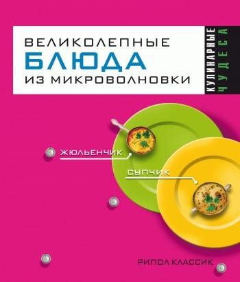 Людмила Смирнова - Великолепные блюда из микроволновки