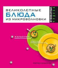 - Великолепные блюда из микроволновки
