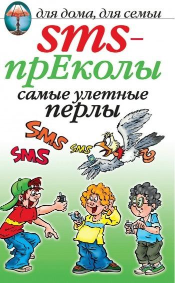 SMS-прЕколы.