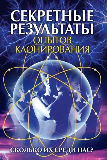 Ирина Зайцева - Секретные результаты опытов клонирования. Сколько их среди нас?