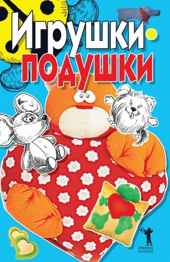 Елена Бойко - Игрушки-подушки