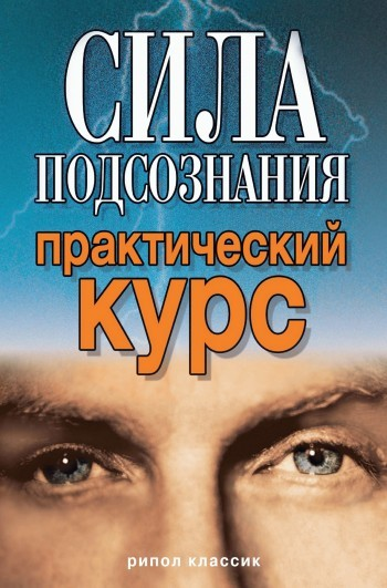 Обложка книги Сила подсознания. Практический курс, автор Хамидова, Виолетта Романовна