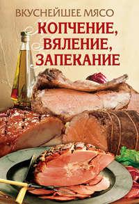 - Вкуснейшее мясо. Копчение, вяление, запекание