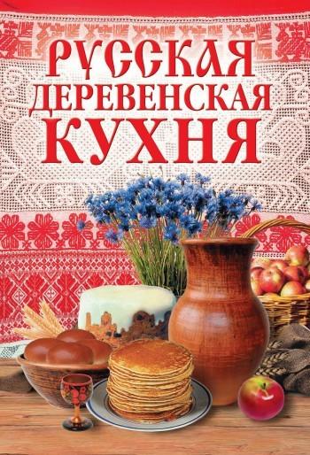 М. Солдатова - Русская деревенская кухня