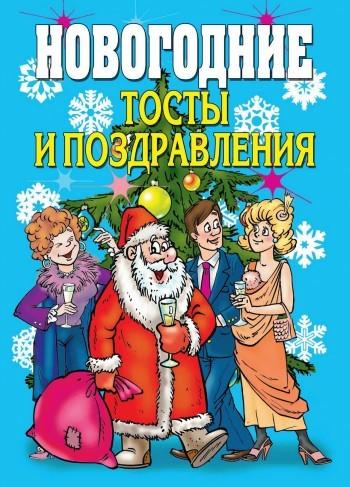 Отсутствует Новогодние тосты и поздравления ирина гурина новогодние поздравления
