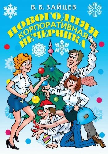 Виктор Зайцев Новогодняя корпоративная вечеринка именной бокал новогодний вечер