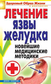 Романова, Елена Алексеевна  - Лечение язвы желудка. Новейшие медицинские методики