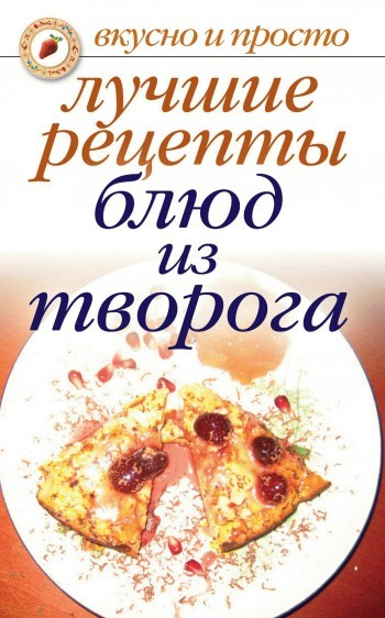 Отсутствует Лучшие рецепты блюд из творога ISBN: 978-5-386-00335-7 кашин с сост чудо рецепты блюд из творога