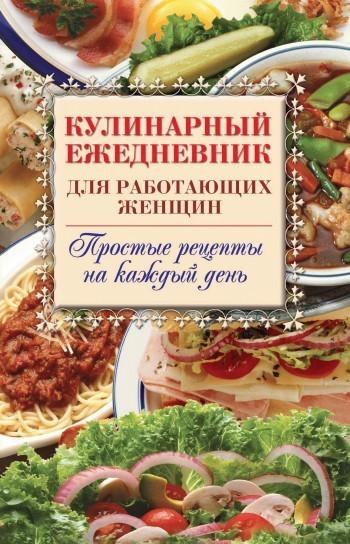 Отсутствует Кулинарный ежедневник для работающих женщин. Простые рецепты на каждый день
