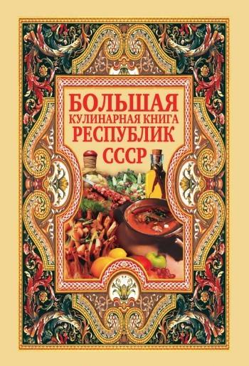 Отсутствует Большая кулинарная книга республик СССР специи большая кулинарная книга в футляре