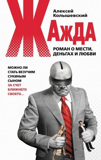Алексей Колышевский Жажда. Роман о мести, деньгах и любви хозяин уральской тайг