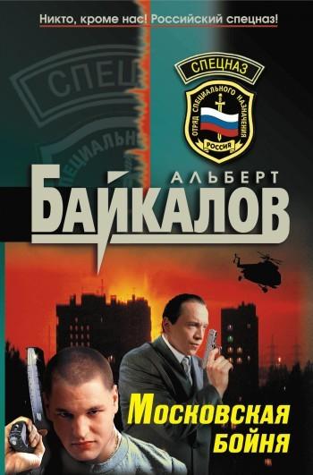 Альберт Байкалов Московская бойня альберт байкалов запрещенный прием