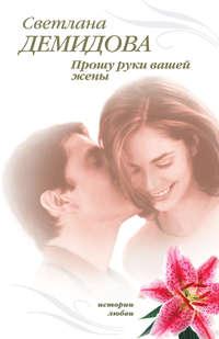 Демидова, Светлана  - Прошу руки вашей жены