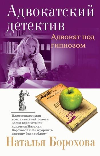 Наталья Борохова Адвокат под гипнозом зимняя кристина жена на полставки