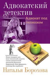 Борохова, Наталья  - Адвокат под гипнозом