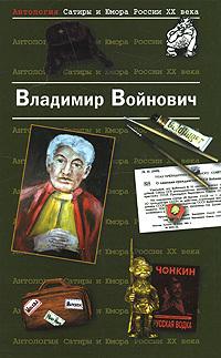захватывающий сюжет в книге Владимир Войнович
