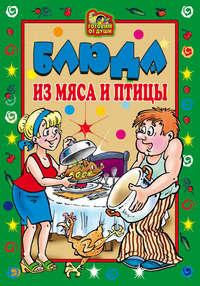 - Блюда из мяса и птицы