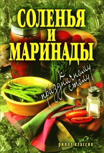 Отсутствует Соленья и маринады к праздничному столу отсутствует заготовки из огурцов капусты баклажанов грибов