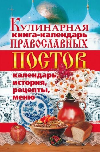 Отсутствует Кулинарная книга-календарь православных постов. Календарь, история, рецепты, меню отсутствует большая кулинарная книга