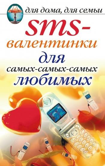 SMS-валентинки для самых-самых-самых любимых от ЛитРес