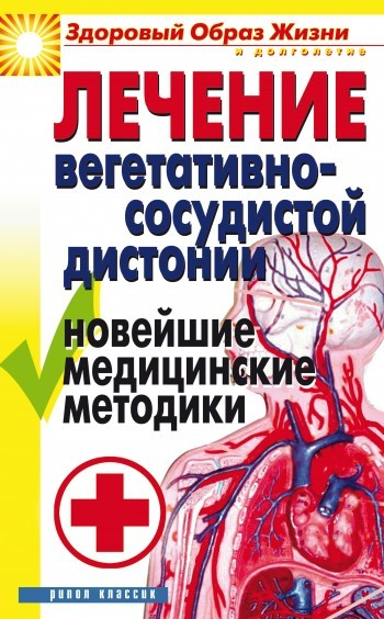 Татьяна Гитун - Лечение вегетативно-сосудистой дистонии. Новейшие медицинские методики
