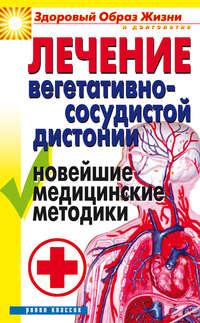 Гитун, Татьяна Васильевна  - Лечение вегетативно-сосудистой дистонии. Новейшие медицинские методики