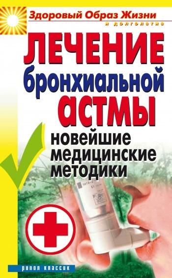 Татьяна Гитун - Лечение бронхиальной астмы. Новейшие медицинские методики