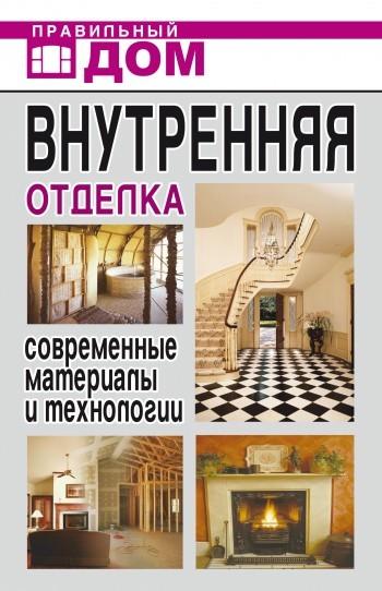 Дарья Нестерова - Внутренняя отделка. Современные материалы и технологии