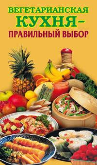 - Вегетарианская кухня – правильный выбор