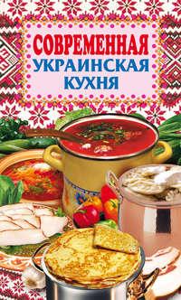 - Современная украинская кухня
