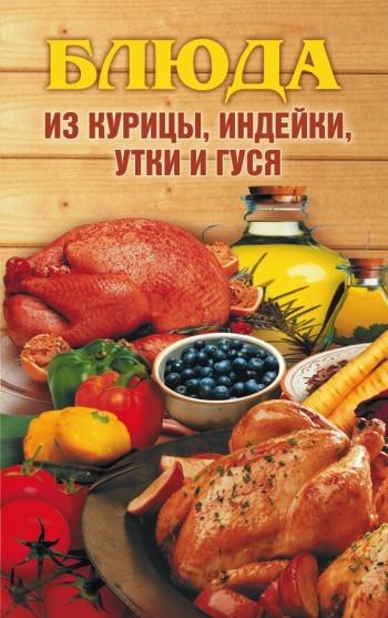 Отсутствует Блюда из курицы, индейки, утки и гуся книги эксмо все блюда для поста
