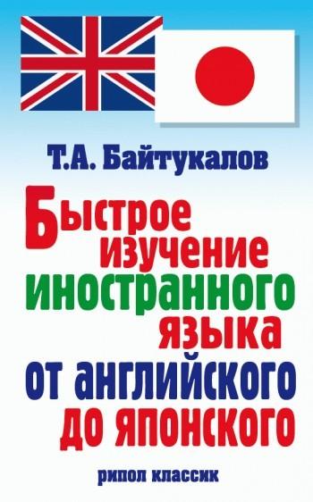 Быстрое изучение иностранного языка от английского до японского
