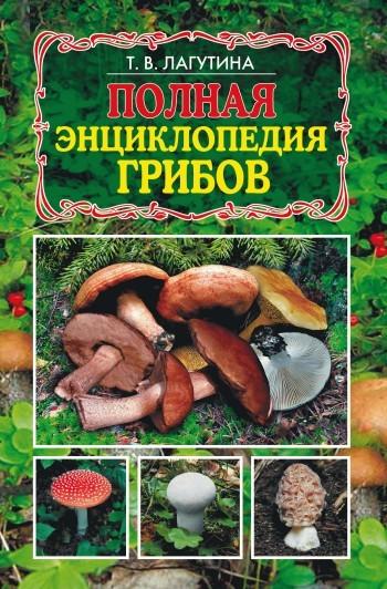 Татьяна Лагутина Полная энциклопедия грибов мицелий грибов груздь черный 60мл