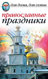 Исаева, Елена  - Православные праздники