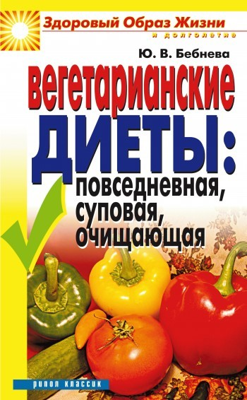 Юлия Бебнева - Вегетарианские диеты: повседневная, суповая, очищающая