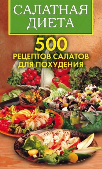 Светлана Хворостухина Салатная диета. 500 рецептов салатов для похудения ольхов олег рыба морепродукты на вашем столе салаты закуски супы второе