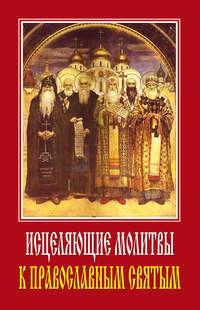 Ермакова, С. О.  - Исцеляющие молитвы к православным святым
